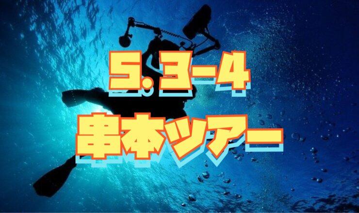 串本ツアー5/3-4
