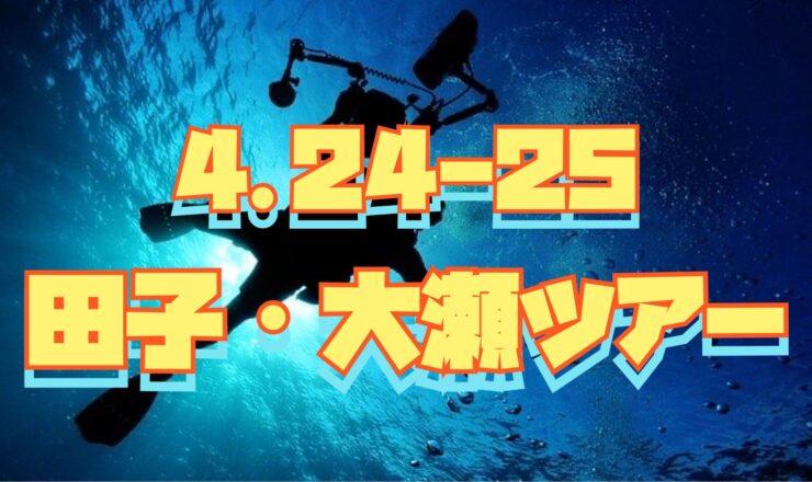 4/24-25田子・大瀬ツアー