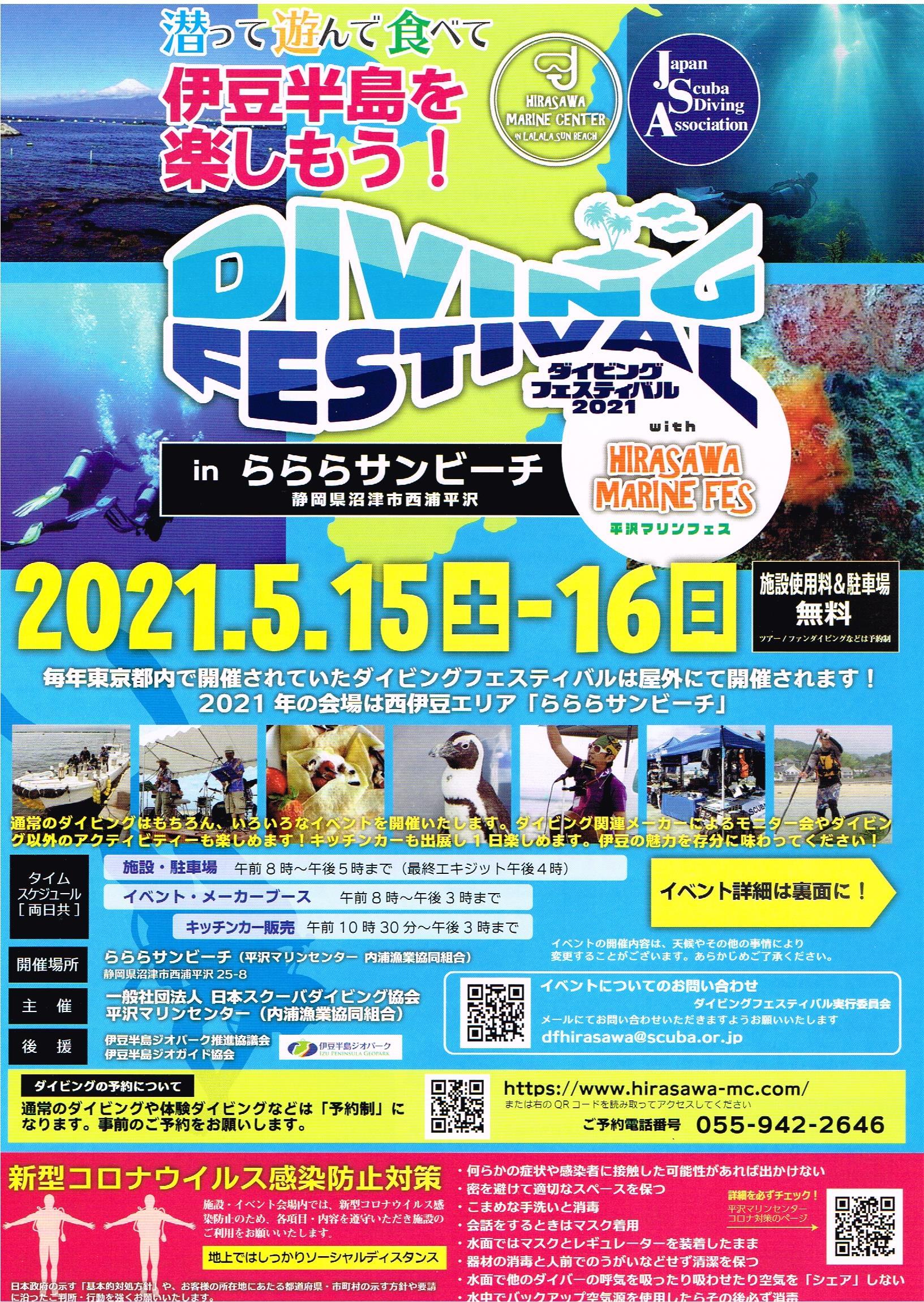 ダイビングフェスティバル
